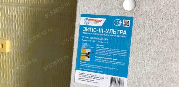 Звукоизоляция стен: панели ЗИПС III Ультра