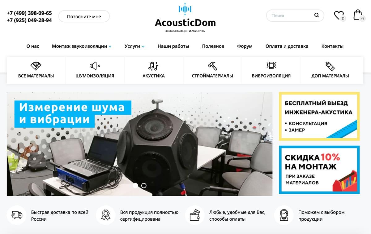 Запустили новый ресурс АкустикДом!