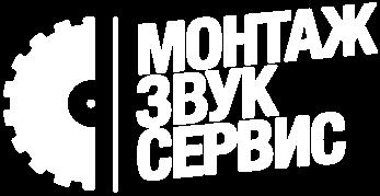 МонтажЗвукСервис